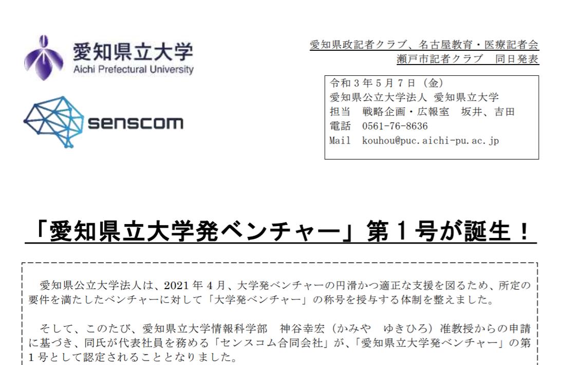 「愛知県立大学発ベンチャー企業」に認定されました!
