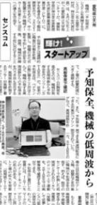 日刊工業新聞に掲載していただきました!