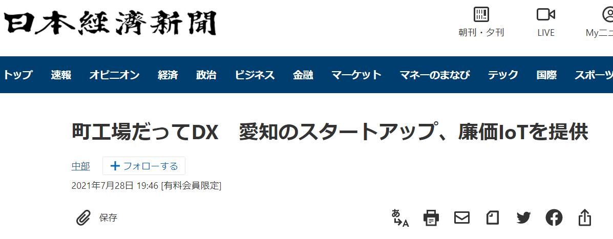 日経新聞にとりあげていただきました!